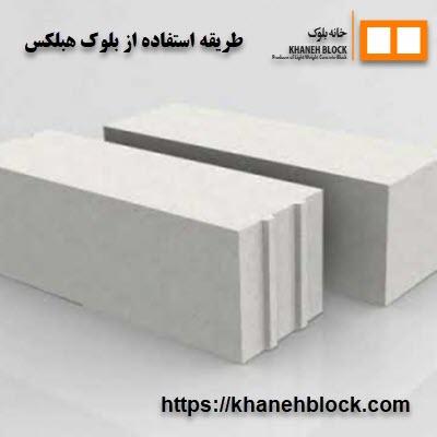 طریقه استفاده از بلوک هبلکس