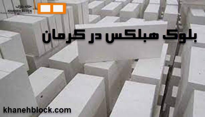 بلوک هبلکس در کرمان