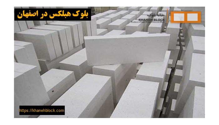بلوک هبلکس در اصفهان